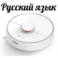 Русификация робота-пылесоса Xiaomi